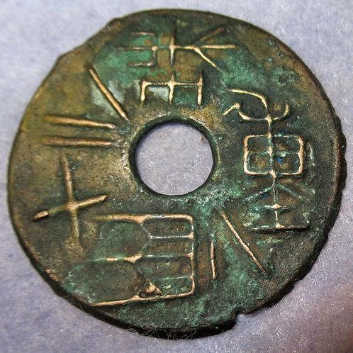 Hartill 6.26 Warring States period 476-221 BC Qin State Zhong Yi Liang Shi Er Zh