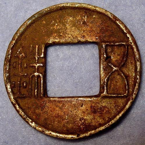 Gold Gilding Bronze Wu Zhu Extremely Rare 113 BC Ancient China Han Dynas