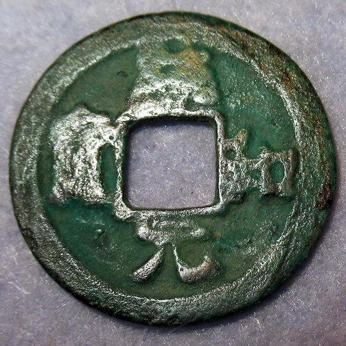 Hartill 18.06 R3 Ki-tan Tartar Liao Dynasty Tong He Yuan Bao, 983-1012 AD