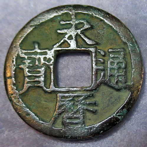 Hartill 21.59 Southern Ming Yong Li Tong Bao, Chi (Order) Imperial Message Coins