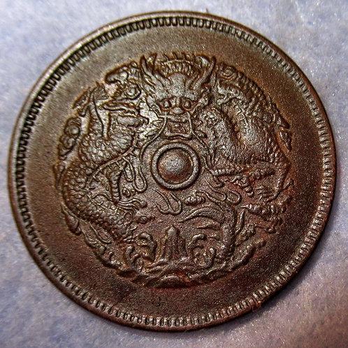 Double Side Dragon Error 10 Cash 1903 Zhejiang Hangzhou Mint Chekiang China