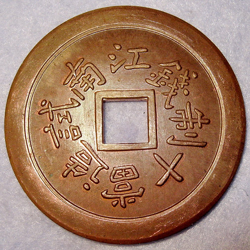 CHINA. Kiangnan. Trial 10 Cash, ND (ca. 1897). Copper ANCIENT CHINA Qing Dynasty