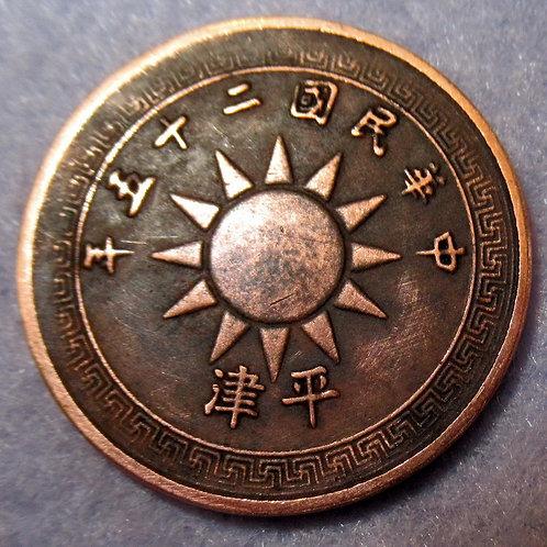 Pattern Coin Beijing Tianjin 平津 mint Half Cent Year 25 (1936) twelve rays Sun An