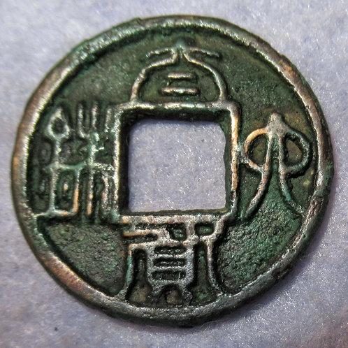 Hartill 13.18 Tai Huo Liu Zhu, Chen Dynasty Emperor Xuan 579 AD Large Coin 6 Zhu