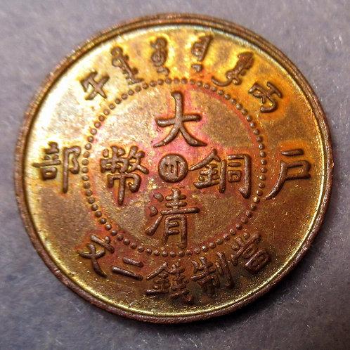 Dragon Copper Two Cash Cent 1906AD Sichuan Mint Guang Xu Emperor China