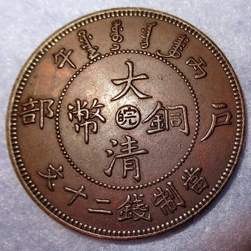 Dragon Copper 20 Cash Wan Mint 1906 Anhui Province Qing Dynasty Emperor Guang Xu