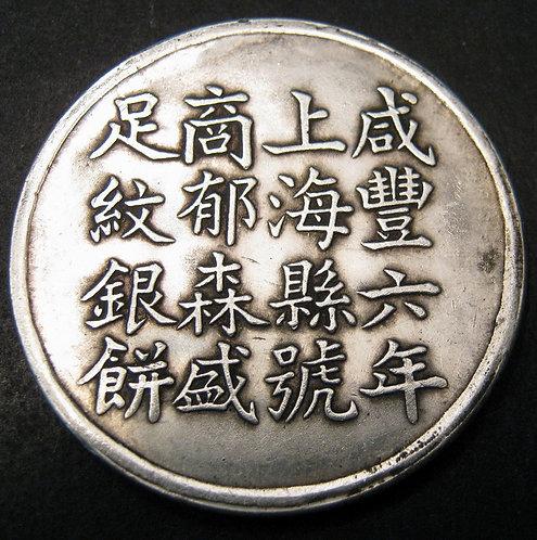 Xianfeng Year 6 1856 Shanghai County Yu Sen Sheng Cao Ping 1 Tael (Liang) Silver