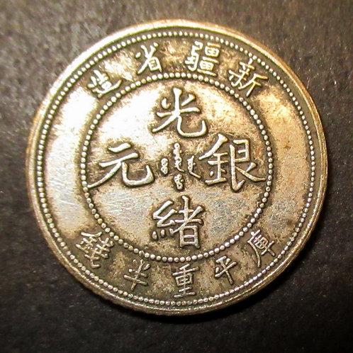 Silver Dragon Dollar 1/2 Mace Sungarei (Sinkiang) 1897 Tihwa Mint Silver Dragon