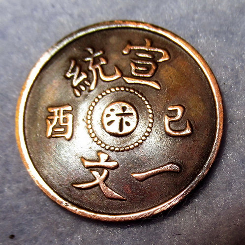 Rare Emperor Xuan Tong Puyi, Dragon Copper 1 Cash 1909 Henan Bian mint