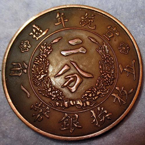 The Last Emperor Puyi Xuan Tong, Dragon Copper 2 Fen China EMPIRE 1910 AD