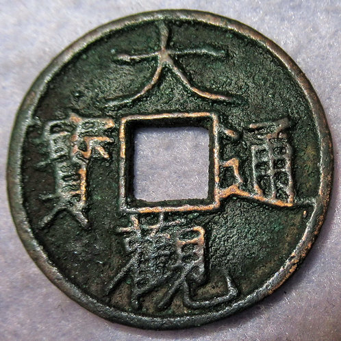 Hartill 16.421 Rare 8 Da Guan Tong Bao Rare 2-Cash ANCIENT CHINA 1107-1110 AD