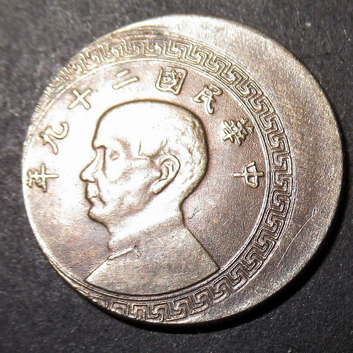 Off-Center Mint error Y# 348 1940 Dr. Sun Yi-Sen, Nickel 5 Cents Republic China