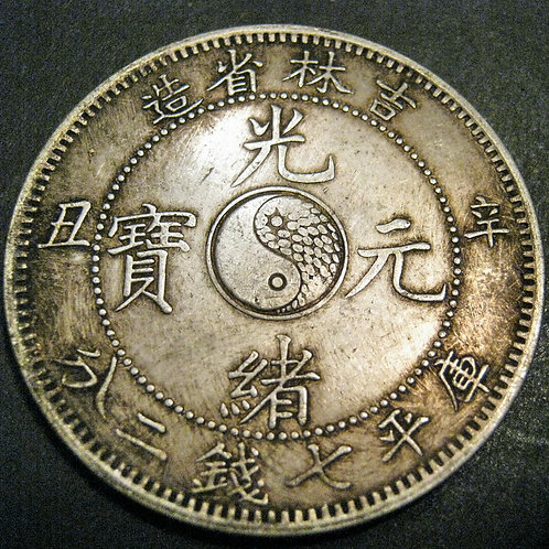 Silver Dragon Dollar KIRIN ☯ Emperor Guangxu CHINA 7 Mace 2 Candareens 1901