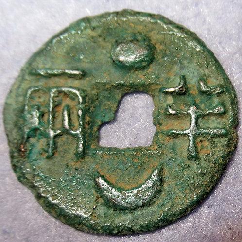 Hartill 7.21 Sun and Moon Mintmark 4 Zhu Ban Liang 206-119 BC Western Han Dynast