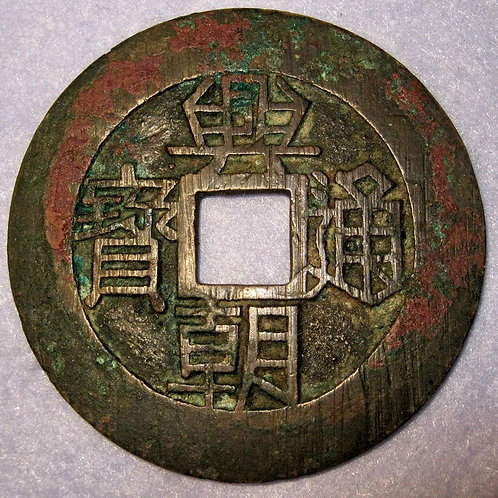 Ming Dynasty Rebellion Xing Chao Tong Bao, one candareen, Large Type 1644-50 AD