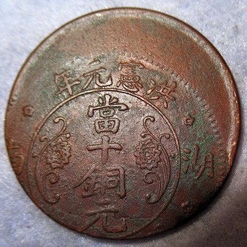 Off-Center Minting error! Yuan Shi Kai, Hung Shuan Memento Hunan, 1915, 10 Cash