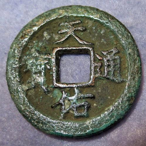Ancient China Tian You Tong Bao 2-cash coin Yuan Rebellion 1354 - 1367 King Wu
