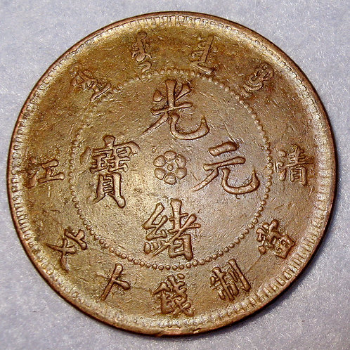Ching-Kiang (Qing Jiang) Mint, Dragon Copper 10 Cash North Jiangsu Province 1905