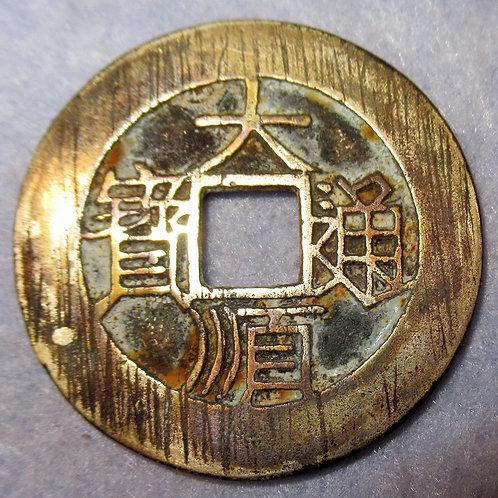 Hartill 21.8 Ming Rebellion Zhang Xianzhong Da Shun Tong Bao, Gong board of Work