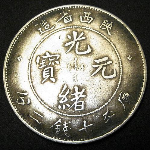 Silver Dragon Dollar SHEN SI Province Emperor Guangxu CHINA 1904 陝西 7 Mace 2