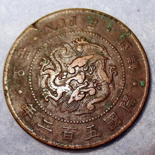 Great Korea Dragon Copper 5 Fun, Great Joseon founded 502 years 朝鮮開國502年 1893