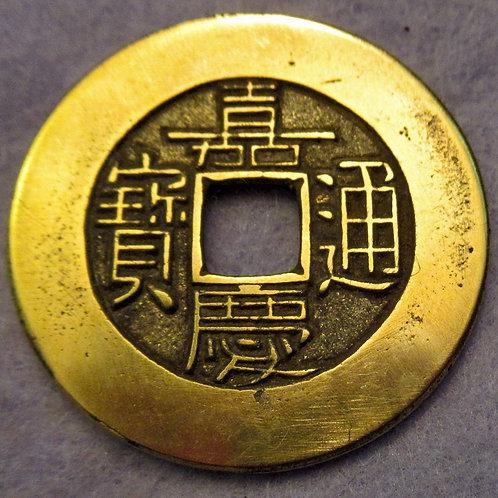 Rare Mother Coin 母錢 Jia Qing Tong Bao, 1796 AD Shanxi Province Bao Shan Mint