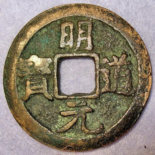 1000 Years Ancient China, Ming-Dao-Yuan-Bao,1032–1033 AD Northern Song Dynasty