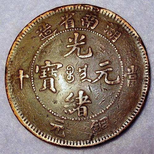 Dragon Copper Hu Nan province 10 Cash China Guang Xu Emperor 1902