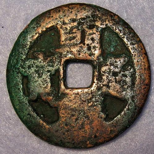 Ancient Korean Korean Choson Tong Bo 1625 AD, KingInjo palbun style