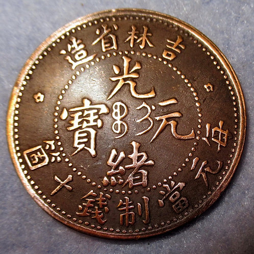 Y# 177 10 Cash(es) Dragon Copper Jilin Kirin Province 1903 AD Emperor Guang Xu