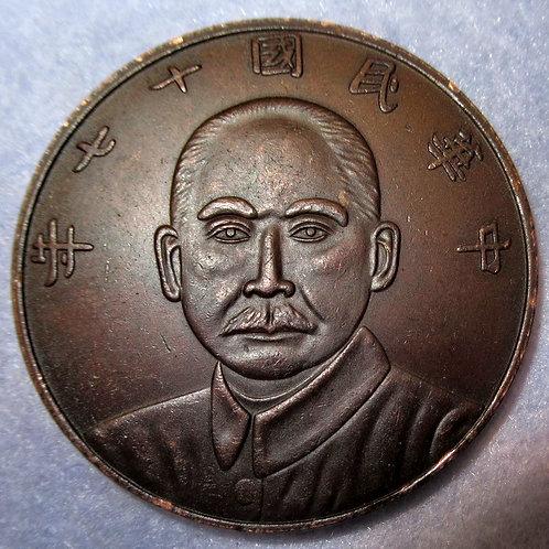(1928) 50 Cash CL-MG.134 RE, BN Gansu Province Kansu Mint 5 Mei