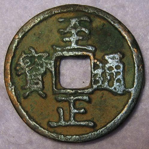 Bronze 2 cash Borjigin Toghan-Temür China Yuan (Mongolian) Dynasty 1356 Year16 S