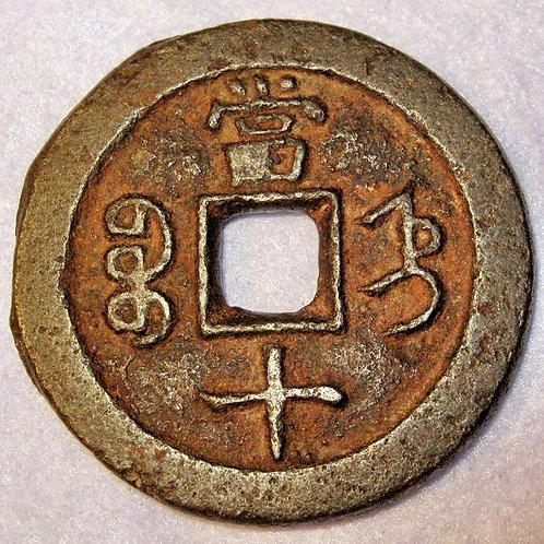Iron 10 Cash Xian Feng Tong Bao 1851 Mint Zhi, Hebei province Chili Rare  ANCIEN