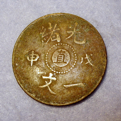 Rare Dragon Copper 1 Cash 1908 AD Zhi - Beiyang Province, Mint Guang Xu Emperor