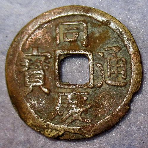 Hartill 25.39 Imperial Vietnam Dong Khanh Thong Bao Annam 1885 Tong Qing Tong Ba