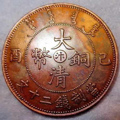 Rare Emperor Xuan Tong Puyi, Dragon Copper 20 Cash 1909 Henan Bian mint