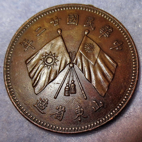 Shandong Provincial Mint 1933 山東貳拾文 20 Cash The Republic of China