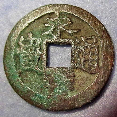 Hartill 21.69 Southern Ming Yong Li Tong Bao, Ming, Imperial Message Coins