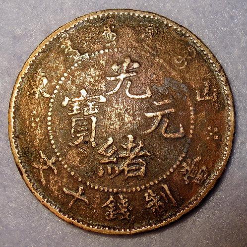 Rare Shantung Province Dragon Copper 1904 AD China Emperor Y# 220 横山東