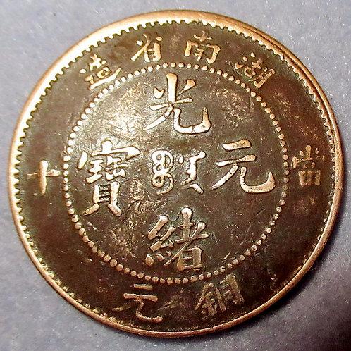 Dragon Copper Hu Nan province 10 Cash China Guang Xu Emperor 1902 ANCIENT CHINA