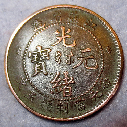 Error EIVE (Five) CASH KIANG-SOO Guang Xu Dragon Copper 5 Cash 1901 AD Suzhou