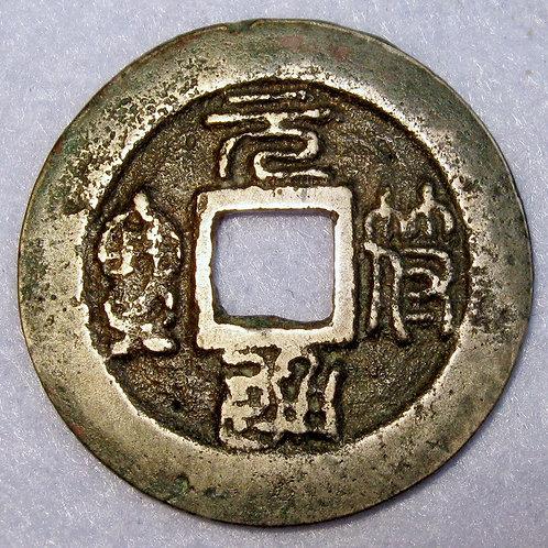 Hartill 16.329 Ancient China Yuan Fu Tong Bao, Seal Script 1 Cash 1098-1100 AD A