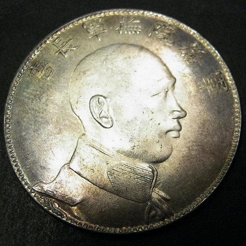 Silver Half Dollar Republic of China Yunnan Governor Tang Jiyao Support Republic