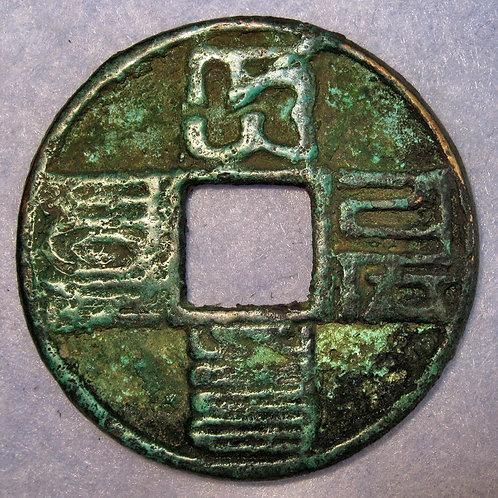 Hartill 19.46 Da-Yuan Tong-Bao China Yuan Mongolian Dynasty Large 10 cash 1310AD