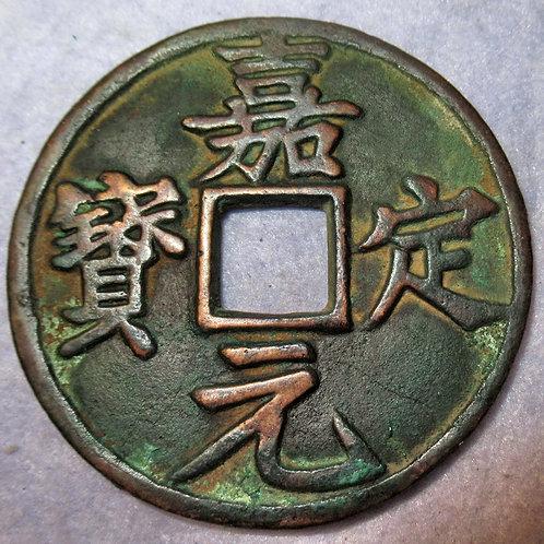 Hartill 17.634 S.Song Dynasty, Emperor Ningzong Jia Ding Yuan Bao, Large 10 Cash