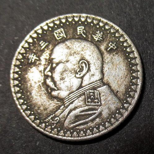 Silver Fatman Dollar 5 Cents Yuan Shikai Year 3, 1914 China Republic 5 Fen