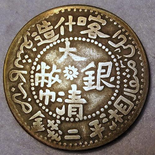 Silver Dragon Dollar 2 Miscals Xinjiang Province 大清銀幣 湘平二錢 喀什造 Kashgar Mint Silv