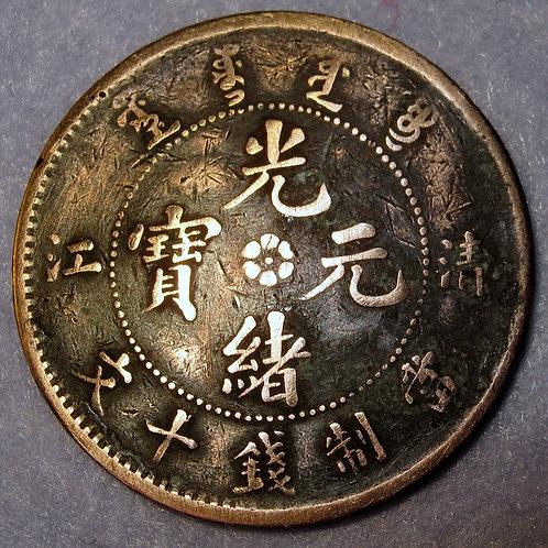 Ching-Kiang (Qing Jiang) Mint, Dragon Copper 10 Cash North Jiangsu Province 1905