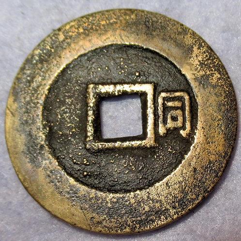 Hartill 22.37 Tong, Datong garrison Shanxi mint Shun Zhi Tong Bao thousand