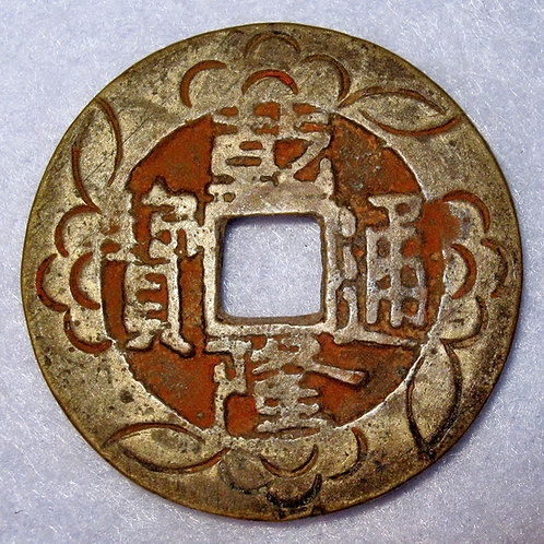 Hand engraved Charm, Large Palace Coin Qianlong Emperor 1768 AD Board Revenue